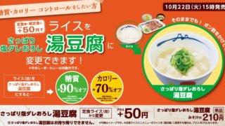 松屋、湯豆腐変更